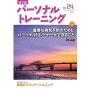 パーソナルトレーニング No.24(あほうせん) [電子書籍]