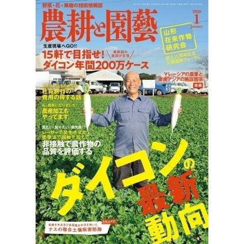 農耕と園芸 2018年1月号(誠文堂新光社) [電子書籍]