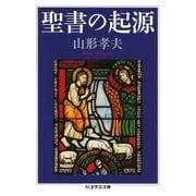 聖書の起源(筑摩書房) [電子書籍]