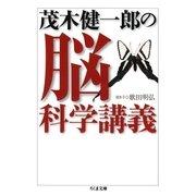 茂木健一郎の脳科学講義(筑摩書房) [電子書籍]