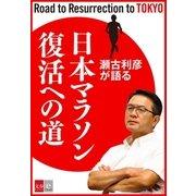 瀬古利彦が語る「日本マラソン復活への道」【文春e-Books】(文藝春秋) [電子書籍]