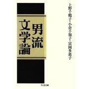 男流文学論(筑摩書房) [電子書籍]