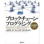 ブロックチェーン・プログラミング 仮想通貨入門(講談社) [電子書籍]