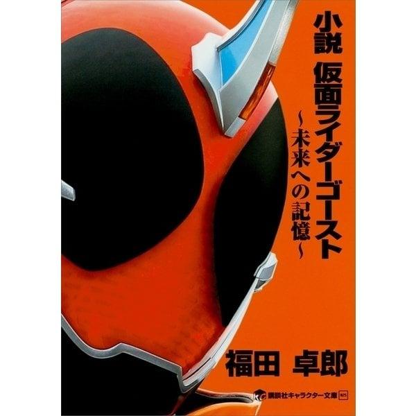 小説 仮面ライダーゴースト ~未来への記憶~(講談社) [電子書籍]