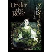 Under the Rose(10) 春の賛歌【電子限定おまけ付き】(幻冬舎コミックス) [電子書籍]