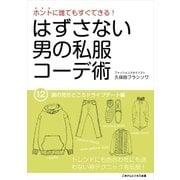 はずさない男の私服コーデ術(12)(ごきげんビジネス出版) [電子書籍]