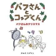 パフさんとコップくん パフさんのクリスマス(ごきげんビジネス出版) [電子書籍]