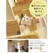 猫がうれしくなる部屋づくり、家づくり-猫と暮らす建築家が本気で考えた(プレジデント社) [電子書籍]