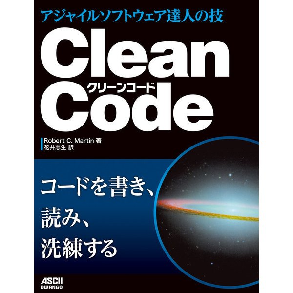 Clean Code アジャイルソフトウェア達人の技(ドワンゴ) [電子書籍]