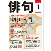 俳句 30年1月号(角川文化振興財団) [電子書籍]