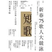 短歌 30年1月号(角川文化振興財団) [電子書籍]