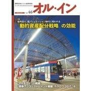 オル・イン  Vol.46(想研) [電子書籍]