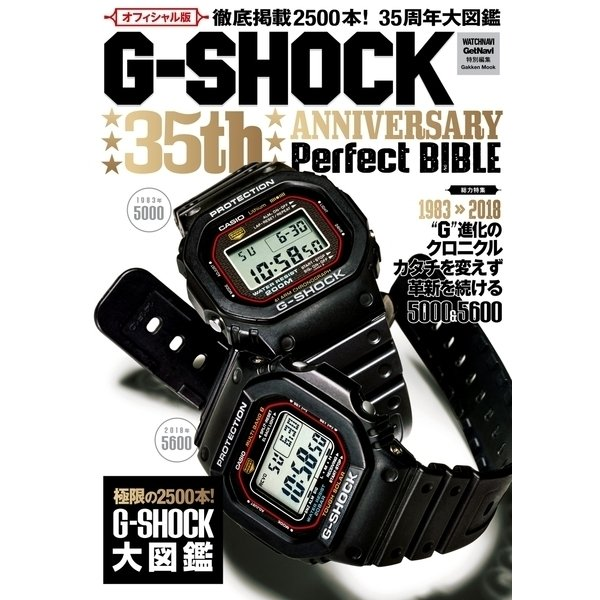 G-SHOCK35thANNIVERSARY Perfect BIBLE(学研) [電子書籍]