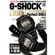 G-SHOCK35thANNIVERSARY Perfect BIBLE(学研) [電子書籍]