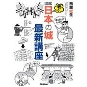 図説 戦う日本の城最新講座(学研) [電子書籍]