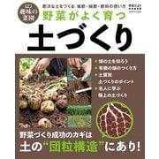 野菜がよく育つ土づくり(学研) [電子書籍]
