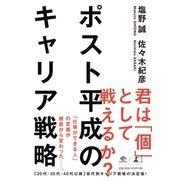 ポスト平成のキャリア戦略(幻冬舎) [電子書籍]