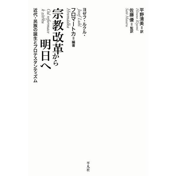宗教改革から明日へ(平凡社) [電子書籍]