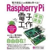 電子部品ごとの制御を学べる!Raspberry Pi 電子工作 実践講座(ソーテック社) [電子書籍]