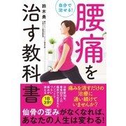 自分で治せる!腰痛を治す教科書(ソーテック社) [電子書籍]