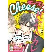 Cheese! 2018年2月号(2017年12月22日発売)(小学館) [電子書籍]
