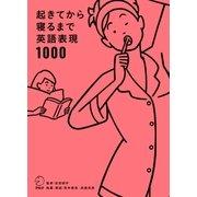 (音声DL付)起きてから寝るまで英語表現1000(アルク) [電子書籍]