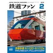 鉄道ファン2018年2月号(交友社) [電子書籍]