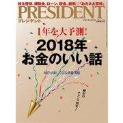PRESIDENT 2018年1月15日号(プレジデント社) [電子書籍]