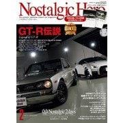 Nostalgic Hero 2018年 2月号 Vol.185(芸文社) [電子書籍]