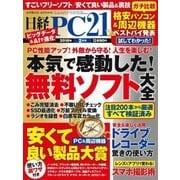 日経PC21 2018年2月号(日経BP社) [電子書籍]