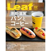 Leaf(リーフ) 2018年2月号(リーフ・パブリケーションズ) [電子書籍]