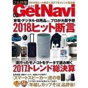 GetNavi(ゲットナビ) 2018年2月号(学研プラス) [電子書籍]