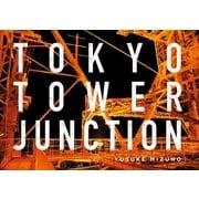 TOKYO TOWER JUNCTION(幻冬舎メディアコンサルティング) [電子書籍]
