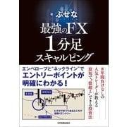 最強のFX 1分足スキャルピング(日本実業出版社) [電子書籍]
