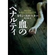 血のペナルティ(ハーパーコリンズ・ジャパン) [電子書籍]
