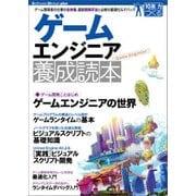 ゲームエンジニア養成読本(技術評論社) [電子書籍]