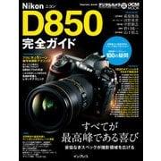 ニコンD850完全ガイド(インプレス) [電子書籍]