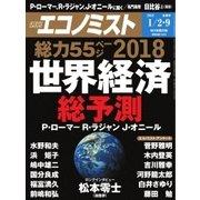 エコノミスト 2018年01月02・09日合併号(毎日新聞出版) [電子書籍]