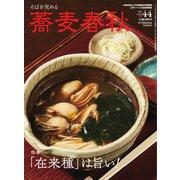 蕎麦春秋 vol.44(リベラルタイム出版社) [電子書籍]