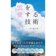雲を愛する技術(光文社) [電子書籍]