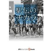 駅伝のチカラ(毎日新聞出版) [電子書籍]