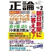 月刊正論2018年2月号(日本工業新聞社) [電子書籍]