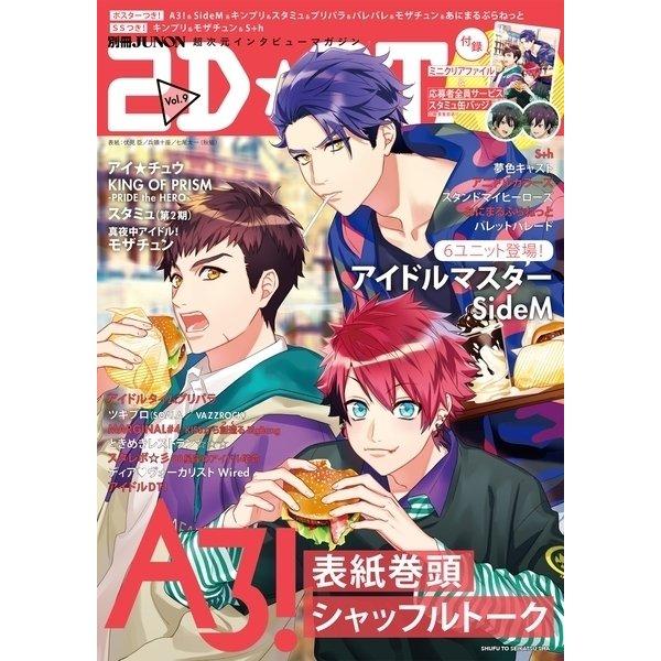 2D☆STAR Vol.9(主婦と生活社) [電子書籍]