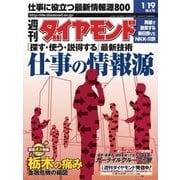 週刊ダイヤモンド 02年1月19日号(ダイヤモンド社) [電子書籍]