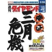 週刊ダイヤモンド 02年2月23日号(ダイヤモンド社) [電子書籍]