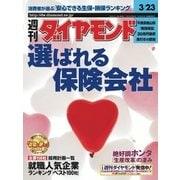 週刊ダイヤモンド 02年3月23日号(ダイヤモンド社) [電子書籍]