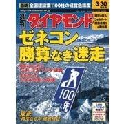 週刊ダイヤモンド 02年3月30日号(ダイヤモンド社) [電子書籍]