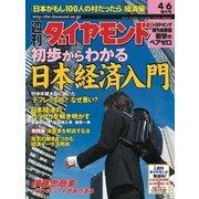 週刊ダイヤモンド 02年4月6日号(ダイヤモンド社) [電子書籍]