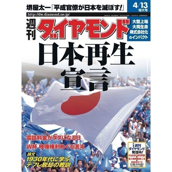 週刊ダイヤモンド 02年4月13日号(ダイヤモンド社) [電子書籍]