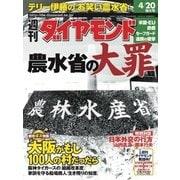 週刊ダイヤモンド 02年4月20日号(ダイヤモンド社) [電子書籍]